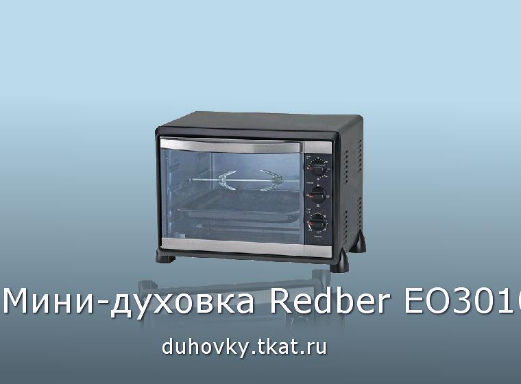 Мини духовка redber ео3010