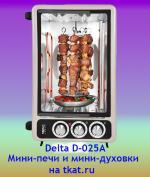 Delta D-025А